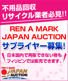 REN A MARK JAPAN AUCTION サプライヤー募集!