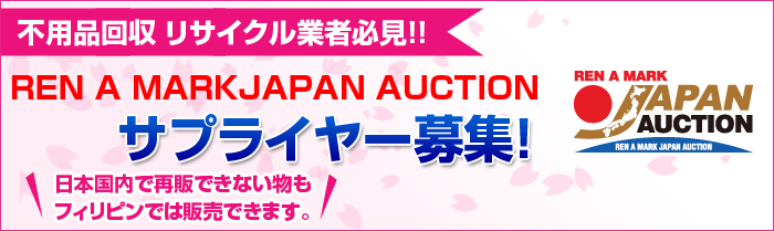 REN A MARKJAPAN AUCTIONサプライヤー募集!