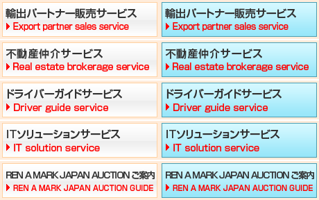 REN A MARK JAPAN AUCTION ご案内